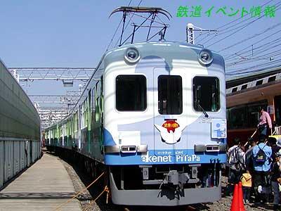 鉄道イベントレポート