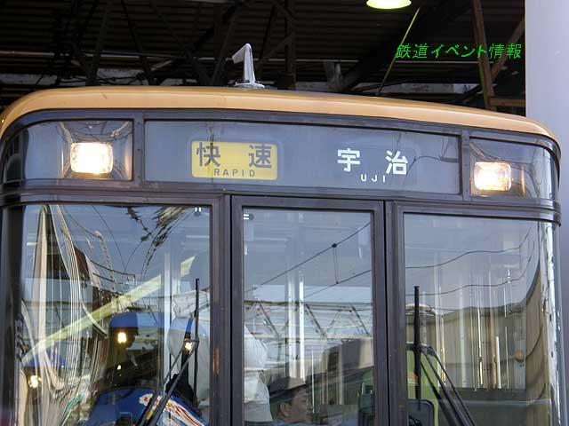 京阪電鉄 ファミリーレールフェ...